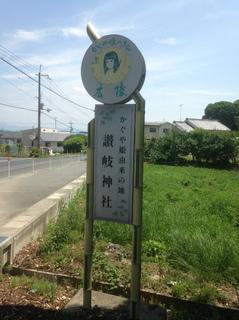讃岐神社1.JPG