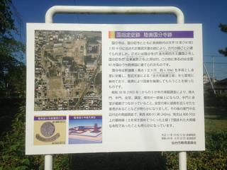 陸奥国分寺跡.JPG