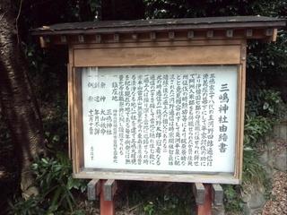 sagamihara_mishimajinjya2.JPG