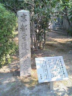 京都守護職・上屋敷跡の石碑