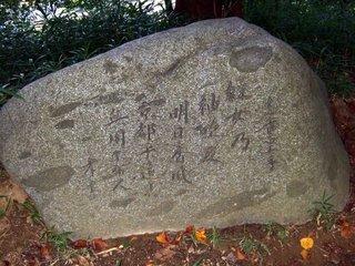 2007_0915_160538_甘樫丘_志貴皇子.JPG