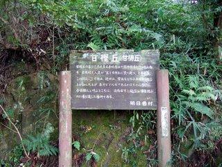 2007_0915_160825_甘樫丘説明.JPG
