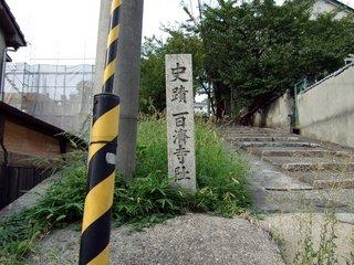 2007_0923_151128_史跡百済寺跡.JPG