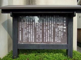2007_0923_151321_百済王神社説明.JPG