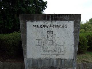 2007_0923_151717_百済寺の伽藍配置図.JPG