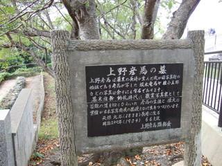 上野彦馬の墓.JPG