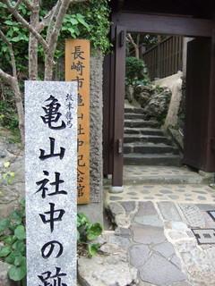 亀山社中の跡.JPG