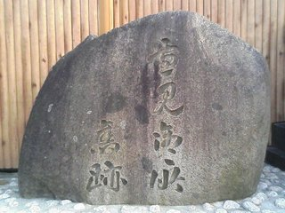 雪見御所跡の石碑