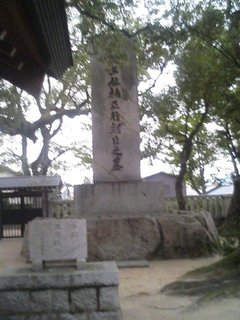 楠木正行の墓所 石碑の写真